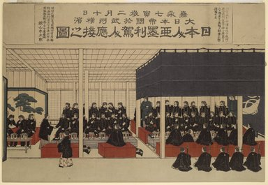 Reception for Commodore Perry by Japanese Noblemen, ca. 1887. Color woodblock print, 14 x 20 3/8 in. (35.6 x 51.8 cm). Brooklyn Museum, Brooklyn Museum Collection, X729.3