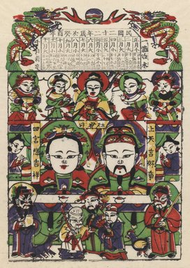 Charm, 20th century. Woodblock print, 17 x 12 5/8 in. (43.2 x 32.1 cm). Brooklyn Museum, Brooklyn Museum Collection, X863.3