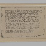 Inscription in Greek Forbidding the Gentiles from Entering the Sacred Precinct of the Temple Under Penalty of Death (Inscription en grec d&eacute;fendant aux Gentils dentrer dans lenceinte sacr&eacute;e du Temple sous peine de mort)