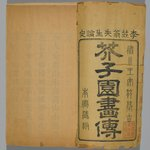 Mustard Seed Garden, a Chinese Painters Manual