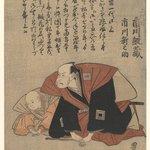 The Actors, Ichikawa Ebizo III and Ichikawa Shinnosuke