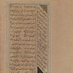 Folio from the Gulistan (Rose Garden) of Sa`di (1213/19–92)