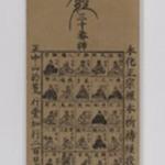 Thirty Gods of the Nichiren Sect