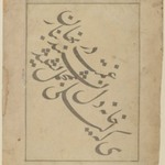 "Illustrated Title Page from ""History of the Kings"" (Univan or Unwan from a Shah Namah)"