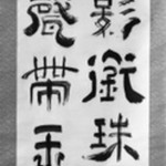 Scroll of Calligraphy