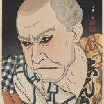 Onoe Matsusuke As Inga Hosshi Kohyoe