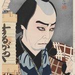 Nakamura Kichiemon As Suzagamori No Chobei