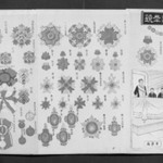 Woodblock Print - Collection of Japanese Medals