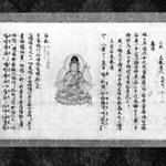 Byaku-E Kannon (White-Robed Avalokitesvara)