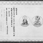 Fragment from the Zuzosho Handscroll