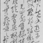 Calligraphy in gyosho (Semi-cursive script)