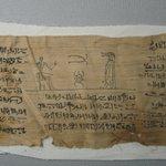 Mummy Bandage, Ii-em-hetep, born of Ta-remetj-hepu