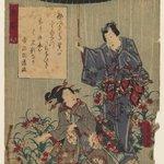 Scene from a Genji Series