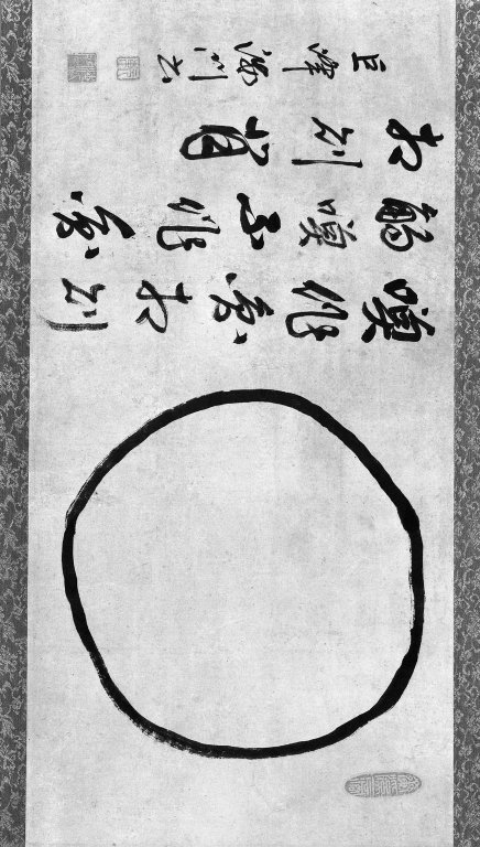 Brooklyn Museum Asian Art Enso Zen Circle And Calligraphy