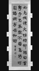Kang Youwei. Calligraphy, 20th century. Ink on paper, Overall: 86 x 24 1/4 in. (218.4 x 61.6 cm). Brooklyn Museum, Gift of Lawrence Wu, 1992.80.4