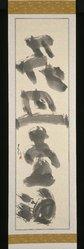 Tsujimura Shiro (Japanese, born 1947). Drinking Alone by Moonlight, 2003. Hanging scroll, ink on paper, Image: 53 1/2 x 13 5/8 in. (135.9 x 34.6 cm). Brooklyn Museum, Gift of Koichi Yanagi, 2003.67.6. © artist or artist's estate