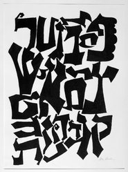 Ben Shahn (American, born Lithuania, 1898-1969). Alphabet of Creation, 1957. Serigraph on paper, sheet: 38 3/4 x 27 1/4 in. (98.4 x 69.2 cm). Brooklyn Museum, Dick S. Ramsay Fund, 59.31.1. © artist or artist's estate