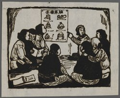 Kue Chun. Propaganda for New Obstetrics, ca. 1945. Woodcut, 3 15/16 x 4 15/16 in. (10 x 12.5 cm). Brooklyn Museum, Anonymous gift, 62.111.9