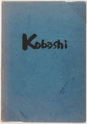 Kobashi Yasuhide (Japanese, born 1931). Album of six Woodblock Prints, ca. 1958. Ink and Paper, Each Sheet: 13 x 9 1/2 in. (33 x 24.1 cm). Brooklyn Museum, Gift of Dr. and Mrs. George Liberman, 78.202a-f. © artist or artist's estate