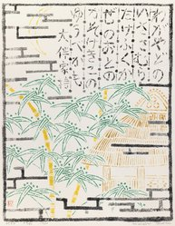 Manabu Mori. Take Mori, 1962. Woodblock print in 3 colors on white wove paper, Image: 18 1/2 x 14 1/2 in. (47 x 36.8 cm). Brooklyn Museum, Gift of Edythe Polster, 79.13.10. © artist or artist's estate