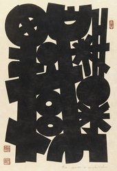 Haku Maki (Japanese, 1924-2000). Symbol, ca. 1960. Woodblock print, Sheet: 23 3/4 x 18 in. (60.3 x 45.7 cm). Brooklyn Museum, Gift of Edythe Polster, 79.13.7. © artist or artist's estate